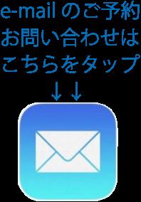 Eメールからの予約・お問い合わせはこちらから