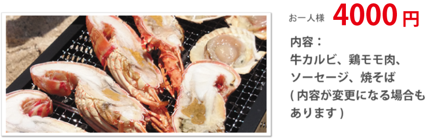 BBQ(4名様から~)お一人様¥4.000、内容:鶏もも肉、ソーセージ、焼きそば(内容が変更になる場合もあります)