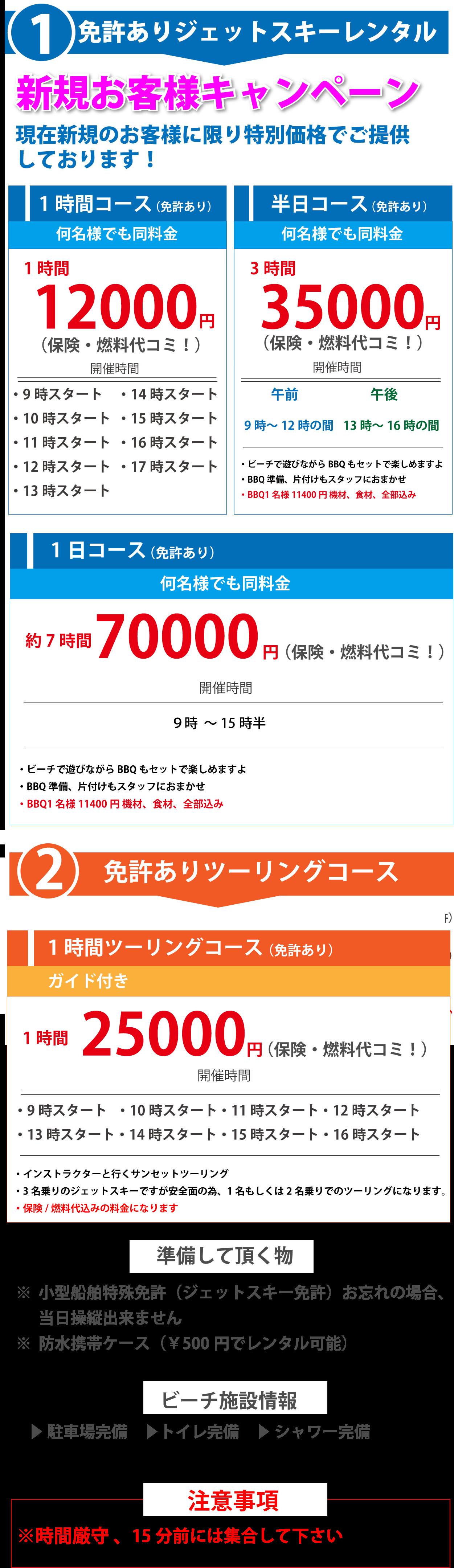 免許ありツーリングコース02
