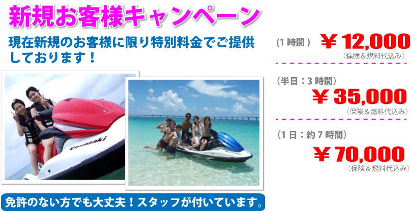 1時間¥12,000 3時間¥35,000 1日¥70,000