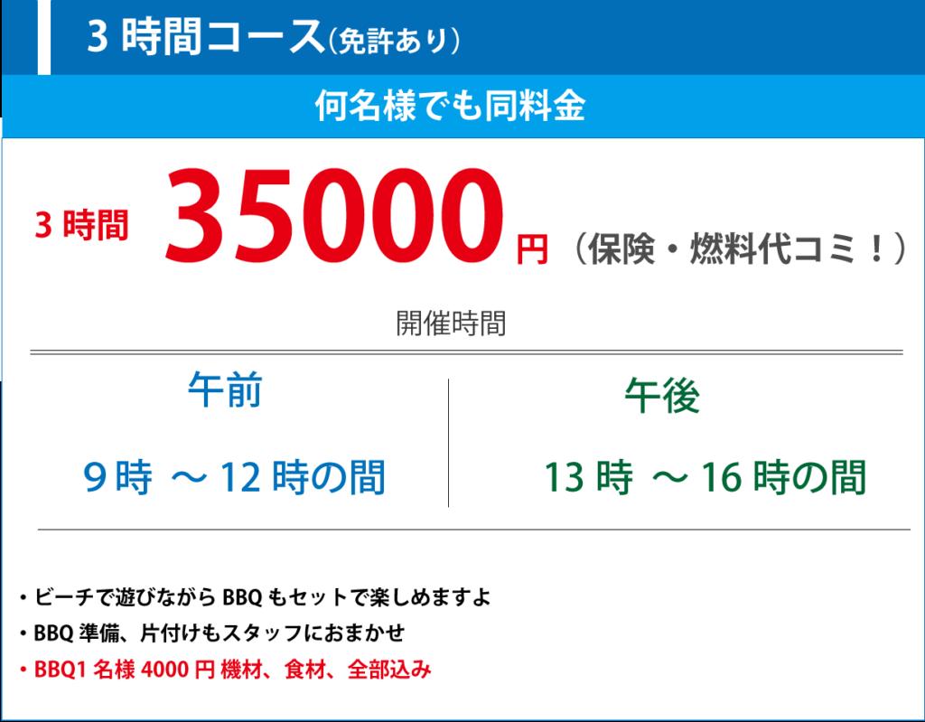 時間コース35,000円(保険・燃料代コミ)何名様でも同料金、開催時間、午前:9時~12時の間 午後:13時~16時の間